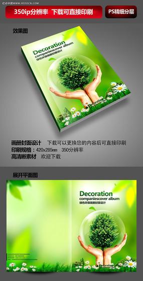 绿色生态环保企业宣传画册封面