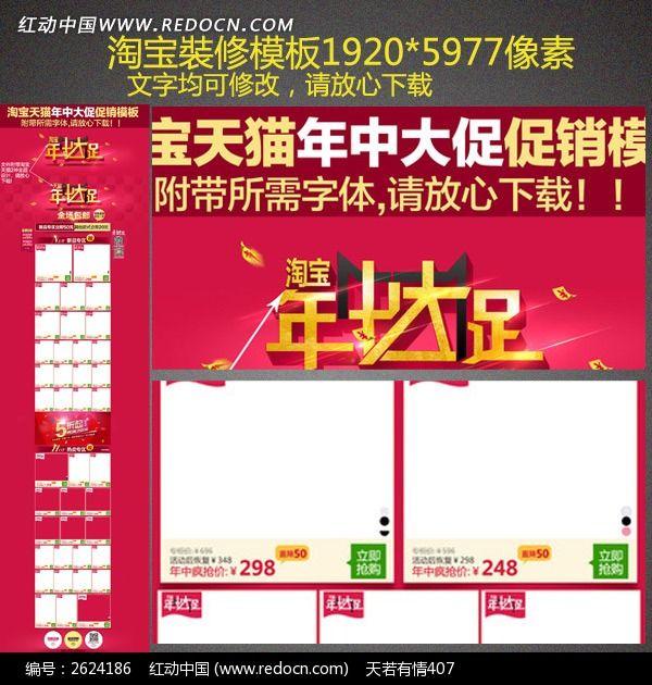 淘宝官方推荐年中大促通用首页模板图片