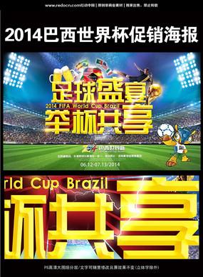 2014世界杯促销海报