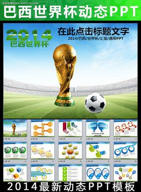 2014世界杯ppt模板