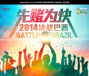冠军世界杯宣传海报
