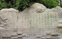 东坡公园大江东去文字石刻
