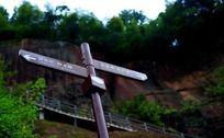 丹霞山指路牌