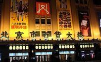 北京百货大楼门店招牌