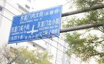 北京指引路牌