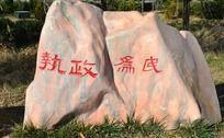 执政为民石头雕刻
