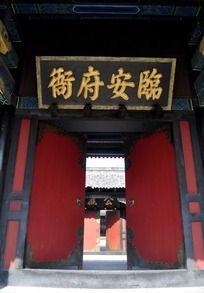 临安府衙的红色大门
