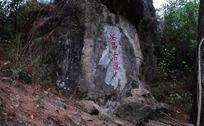 茶马古道景点石碑
