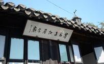 山茶文化展示厅牌匾