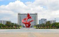 东莞市政府广场