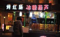 烤红肠冰糖葫芦小吃店灯箱
