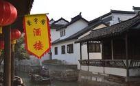 江南古镇古建筑
