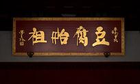 豆腐始祖牌匾