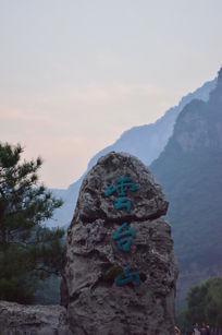 云台山石碑