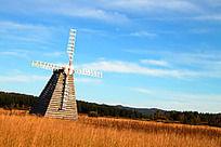 草原上的风车