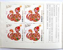 生肖蛇年邮票