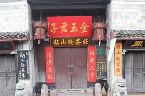 凤凰古城里的店铺