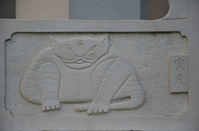 寿光弥河公园里的十二生肖石刻之虎