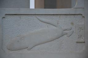 寿光弥河公园里的十二生肖石刻之鼠