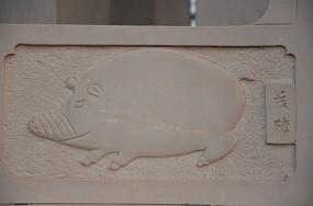 寿光弥河公园里的十二生肖石刻之猪