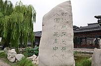 十笏园园林景观之石刻