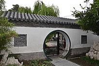 十笏园园林景观之圆形拱门与垂柳