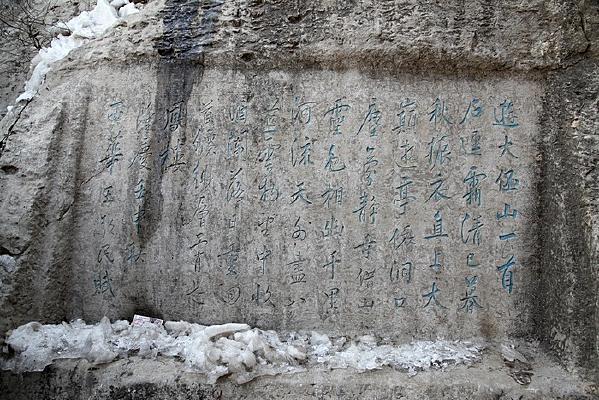 大伾山景区石刻
