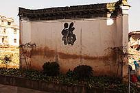 徽州民居照壁