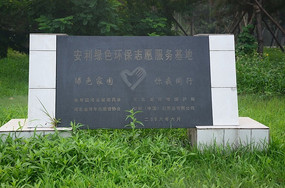 绿色环保志愿者服务基地石碑