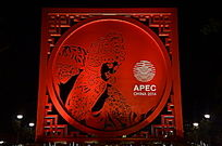 APEC亚太经济合作组织镂空雕刻艺术夜拍