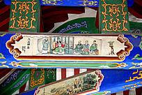 古建筑上彩绘的大业辅舜典故和中式传统图案花纹