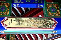古建筑上彩绘的定居天水的场景图片和中式传统图案花纹