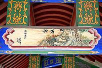古建筑上彩绘的女修吞卵典故和中式传统图案花纹