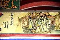 古建筑上彩绘的秦始皇统一中国的形象图片