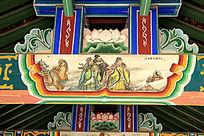 古建筑上彩绘的三国时期刘玄德三顾茅庐场景图片