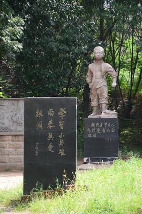小英雄雨来纪念碑