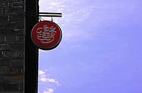 老门东的店铺招牌