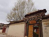 香格里拉民族文化传承与保护协会