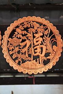 木雕梅兰竹菊福字