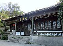 黄石团城山公园庭院
