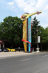 西安国际演艺会所的美丽标志建筑