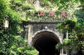 厦门铁路文化公园隧道口