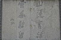 杨家埠民间艺术大观园石刻之板桥诗句