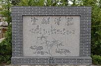 杨家埠民间艺术大观园石刻之难得糊涂