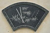 杨家埠民间艺术大观园石刻之竹子