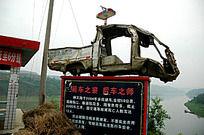 车祸警示标志