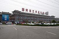 北京国粹苑全景