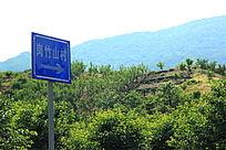 去往山村的指路牌