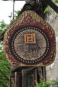 乌镇伍佰回酒吧泰国图案招牌
