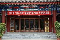 北京国粹苑展览馆正门